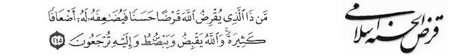قرض الحسنه اسلامی