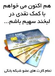 پرداخت آن لاین